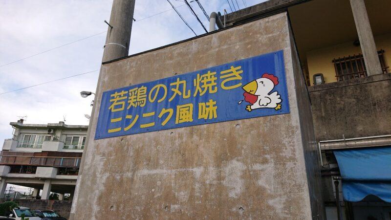 LaLaKitchen(ララキッチン)沖縄市安慶田の看板