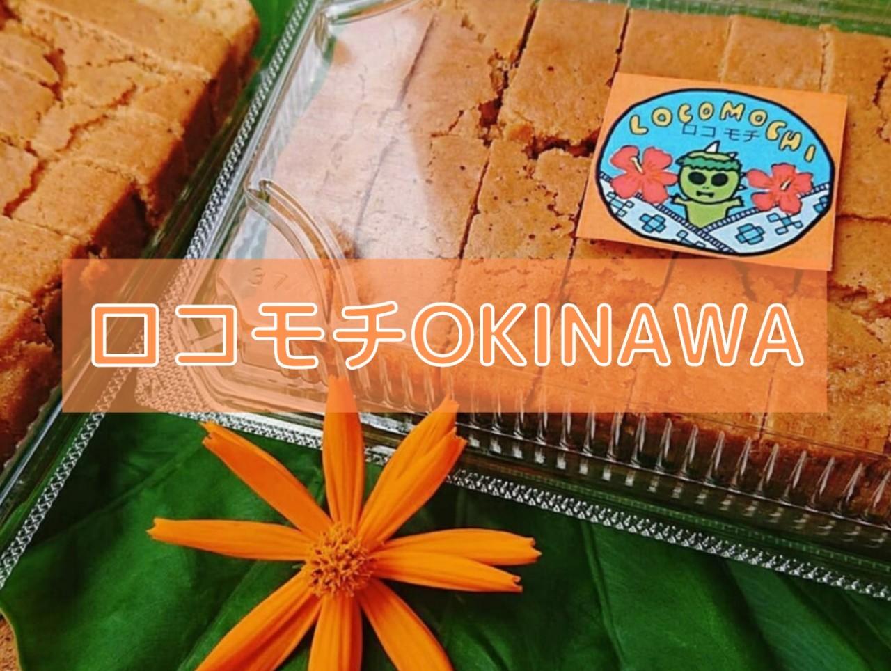 ロコモチOKINAWA沖縄市胡屋