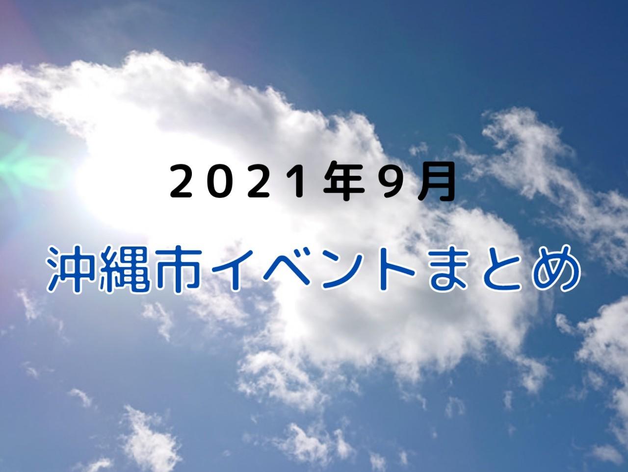 2021年9月沖縄市イベント