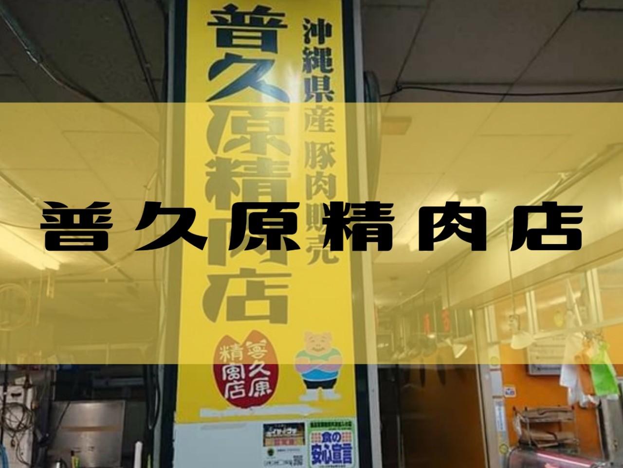 普久原精肉店ゴヤ市場沖縄市中央