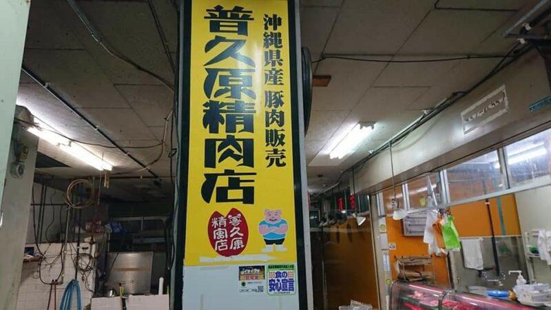 普久原精肉店ゴヤ市場沖縄市中央の外観