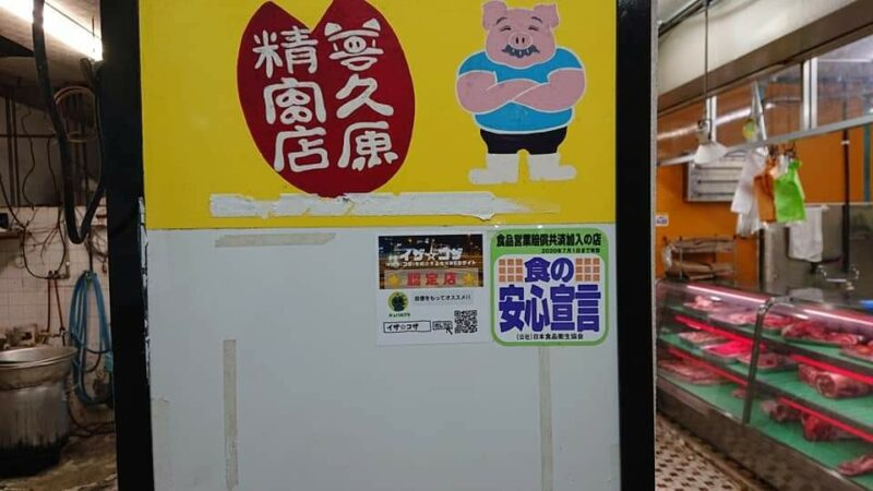 普久原精肉店ゴヤ市場沖縄市中央の看板