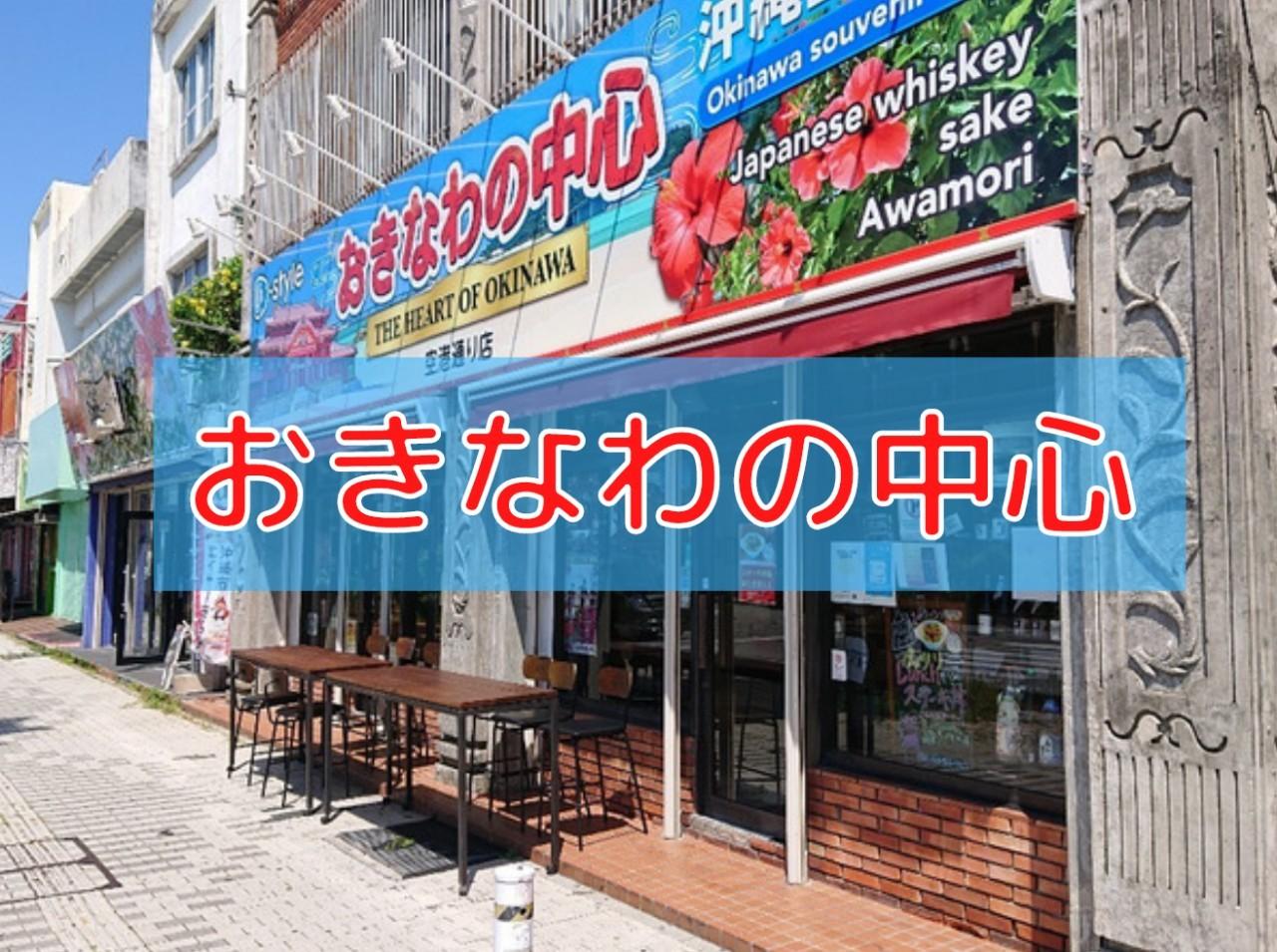 おきなわの中心ゴヤ市場沖縄市中央