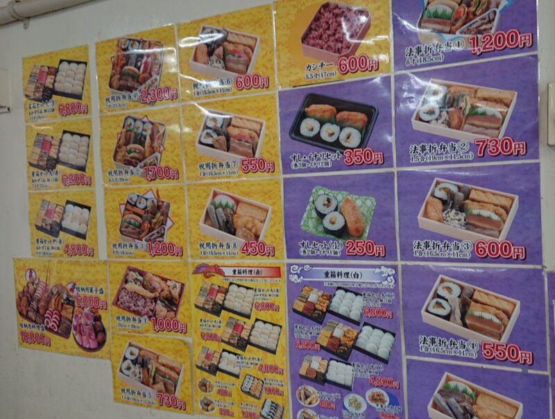 上間てんぷら店ゴヤ市場沖縄市中央のメニュー