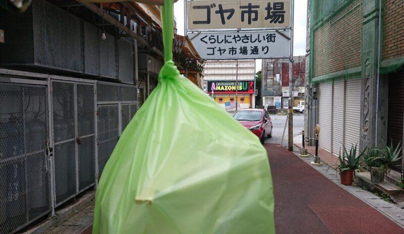 上間てんぷら店ゴヤ市場沖縄市中央のてんぷら