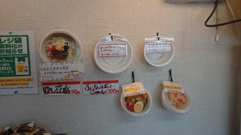 みやざと弁当沖縄市宮里のメニュー