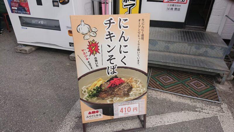 みやざと弁当沖縄市宮里のにんにくチキンそばの看板