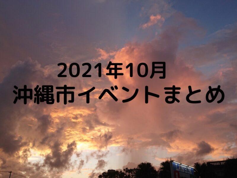 沖縄市イベント2021年10月
