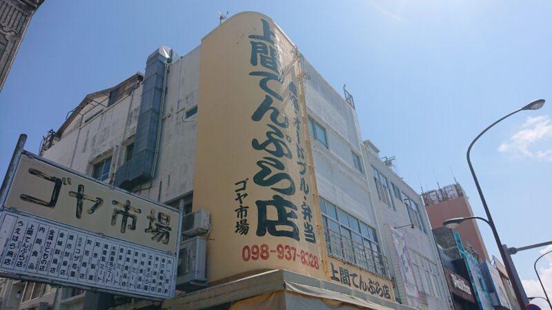 ゴヤ市場沖縄市中央の上間天ぷら店