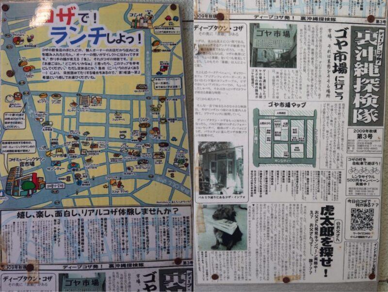 ゴヤ市場沖縄市中央のポスター